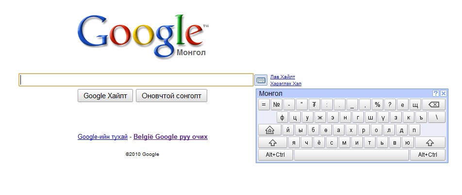 google-clavier-virtuel